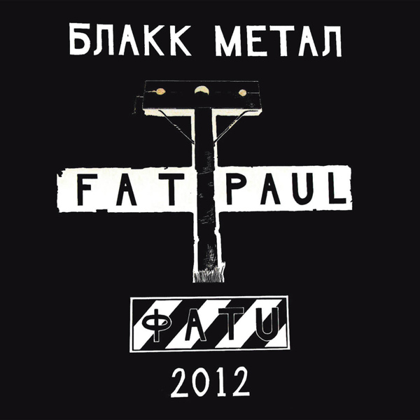 Fat Paul – Blakk Metal
